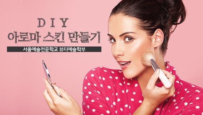 Một số trường đào tạo ngành make up trang điểm tốt nhất tại Hàn Quốc